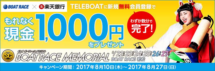 BOATRACE 楽天銀行 わずか数分で完了!TELEBOATに新規無料会員登録でもれなく現金1,000円をプレゼント!キャンペーン期間:2017年8月10日(木)~2017年8月27日(日)