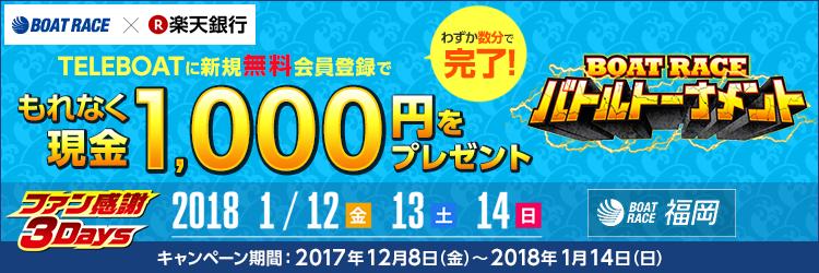BOATRACE 楽天銀行 わずか数分で完了!TELEBOATに新規無料会員登録でもれなく現金1,000円をプレゼント!キャンペーン期間:2017年12月8日(金)~2018年1月14日(日)