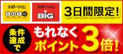 楽天銀行から7億円BIG1等当せん誕生記念!【3日間限定!】条件達成でポイントアップキャンペーン!
