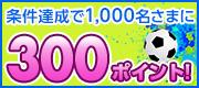 【終了間近!2020年シーズン Jリーグ対象BIG・toto(スポーツくじ)】1,000名に300ポイントプレゼント!