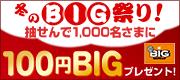 【楽天銀行toto冬のBIG祭り!】1,000名さまに100円BIGプレゼント!