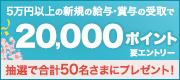 給与・賞与受取で抽選で50名さまに20,000ポイントプレゼント!