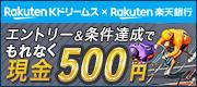 エントリーしてKドリームスに新規無料会員登録すると、もれなく現金500円プレゼント!