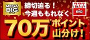 【2開催回連続!】各回70万ポイントもれなく山分け!合計140万ポイントプレゼント!