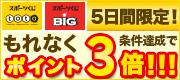 楽天銀行からMEGA BIG1等当せん誕生記念!【5日間限定!】条件達成でポイントアップキャンペーン!