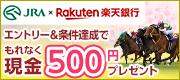 エントリーしてJRA即PATに新規会員登録&入金するともれなく現金500円プレゼント!