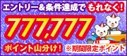 公営競技春のスペシャルキャンペーン!抽せんで現金最大33,333円プレゼント!