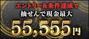 公営競技GWスペシャルキャンペーン!抽せんで現金最大55,555円プレゼント!