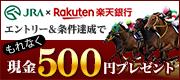 エントリーしてJRA即PATに新規会員登録するともれなく現金500円プレゼント!