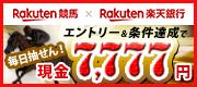 エントリーして楽天競馬に1,000円以上入金&投票すると毎日抽せん!7名さまに7,777円プレゼント!