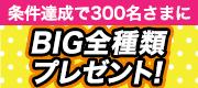【楽天銀行からBIG1等3本誕生!】8日間限定!抽せんで300名さまにBIG全種類プレゼント!