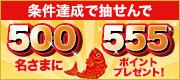 【縁起の良い吉日にくじを買って億万長者を狙おう!】500名に555ポイントプレゼント!